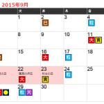 平成27(2015)年 9月の開運日カレンダー