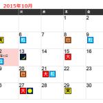 新財布購入、使い始めに縁起の良い吉日カレンダー 2015(平成27)年10月