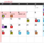 2015(平成27)年5月の開運日カレンダー